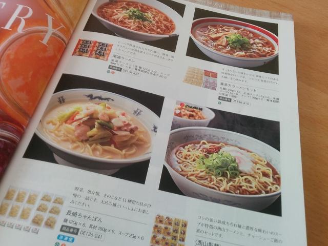 グルメアラカルト2015 麺類