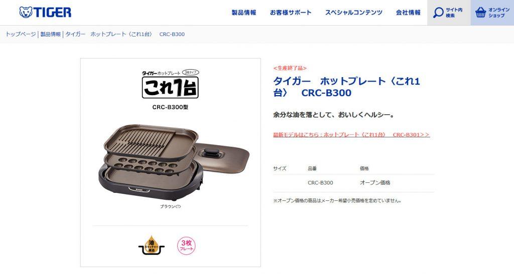 タイガー ホットプレート〈これ1台〉 CRC-B300