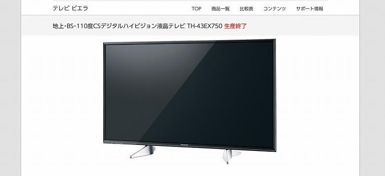 地上・BS・110度CSデジタルハイビジョン液晶テレビ TH-43EX750 詳細(スペック) | テレビ/シアター | Panasonic