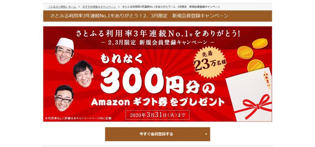 さとふる もれなく300円分のアマゾンギフト券プレゼント
