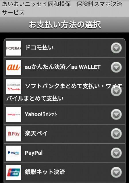 お支払方法の選択画面