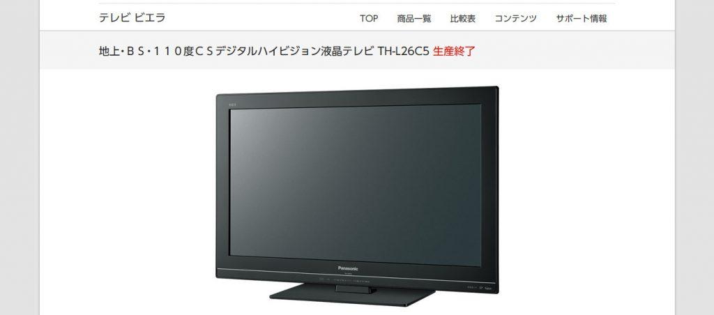 地上・BS・110度CSデジタルハイビジョン液晶テレビ TH-L26C5