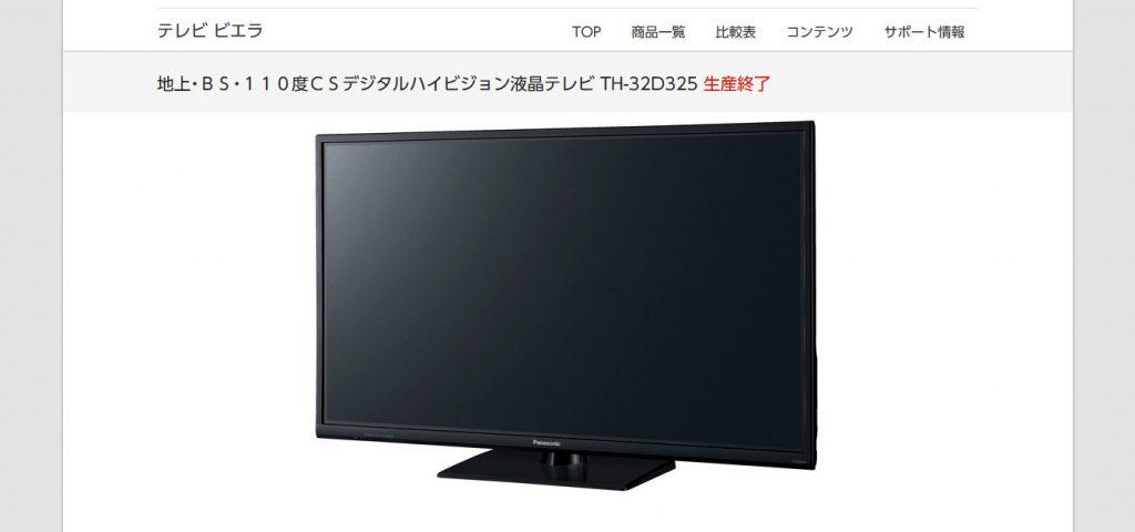 地上・BS・110度CSデジタルハイビジョン液晶テレビ TH-32D325