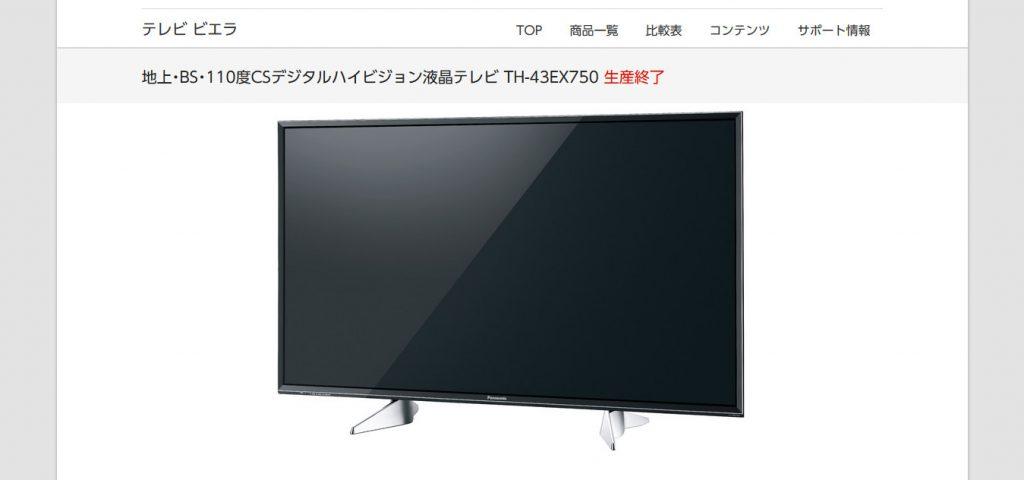 地上・BS・110度CSデジタルハイビジョン液晶テレビ TH-43EX750