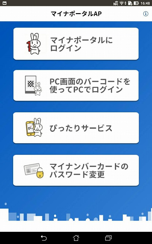 マイナポータルAP トップ画面