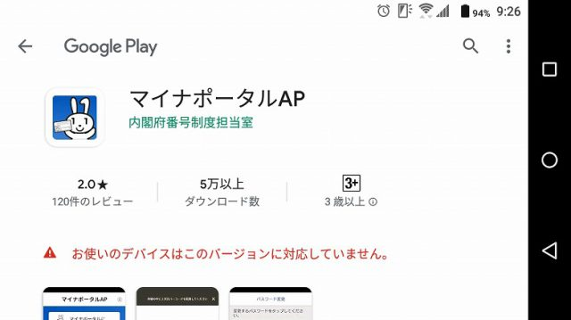 マイナポータルAP「お使いのデバイスはこのバージョンに対応していません」でインストールできない