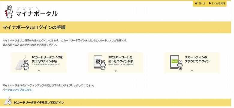 マイナポータル マイナポータルログインの手順