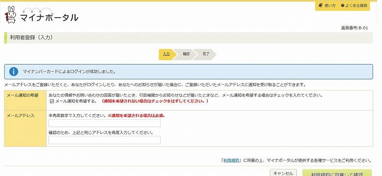 マイナポータルの利用者登録
