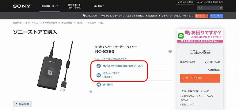 ソニーストア 非接触ICカードリーダー/ライター RC-S380