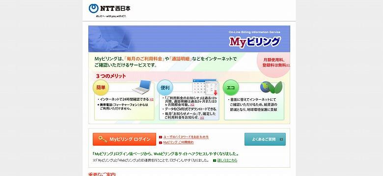 Myビリングのトップページ