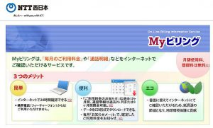【年間1,320円節約】NTT西日本の「Myビリング」に登録したら既に登録してあった