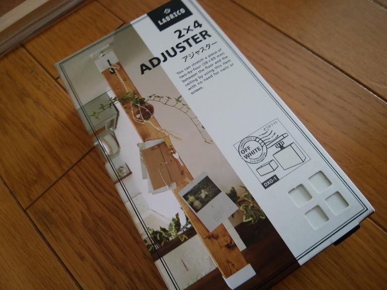 ラブリコ 2×4 アジャスターのおしゃれなパッケージ