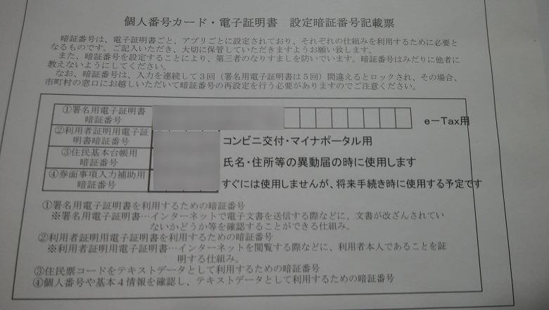 個人番号カード・電子証明書 設定暗証番号記載票