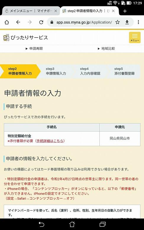 申請者情報の入力