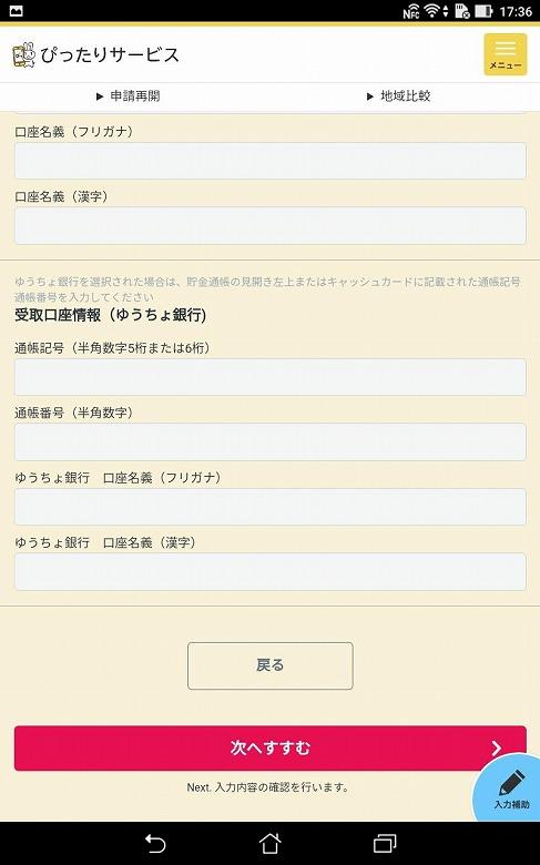 受取口座情報の入力 (ゆうちょ銀行)