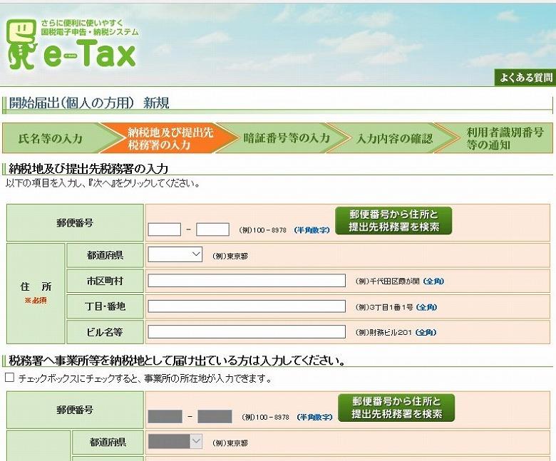 納税地及び提出先税務署の入力