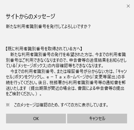 新たな利用者識別番号を発行してもいいか?というメッセージ