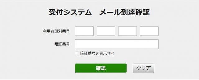 e-Taxソフト (WEB版)の開始届出書の提出