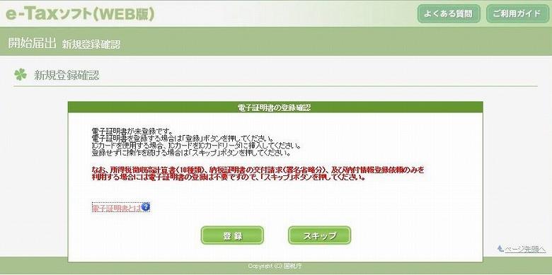 電子証明書の登録確認