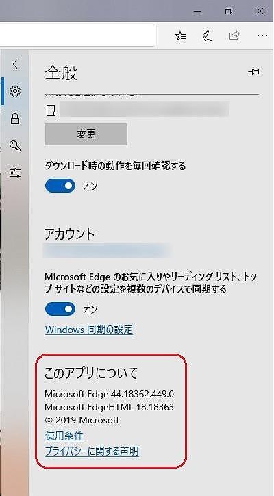 Microsoft Edge (Edge HTML)の確認