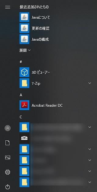 Adobe Acrobat Reader DCのインストールの確認