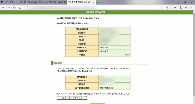 e-Taxソフト (WEB版)で電子納税証明書を交付請求