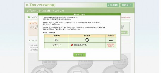 【ウィンドウズ10】e-Taxソフト (WEB版)の利用環境の確認