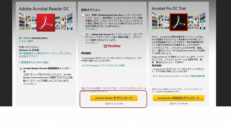 「Adobe Acrobat Reader DC」をインストール