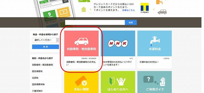 「自動車税・軽自動車税」をクリック
