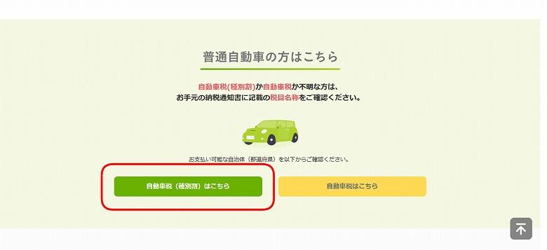 「自動車税 (種別割) はこちら」をクリック