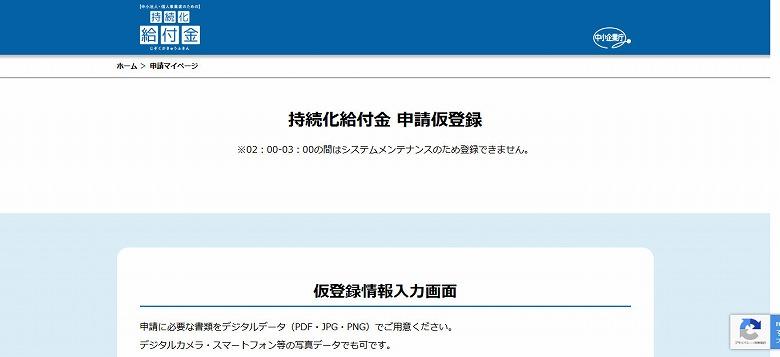 持続化給付金 申請仮登録