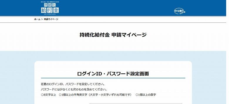 持続化給付金 申請マイページ