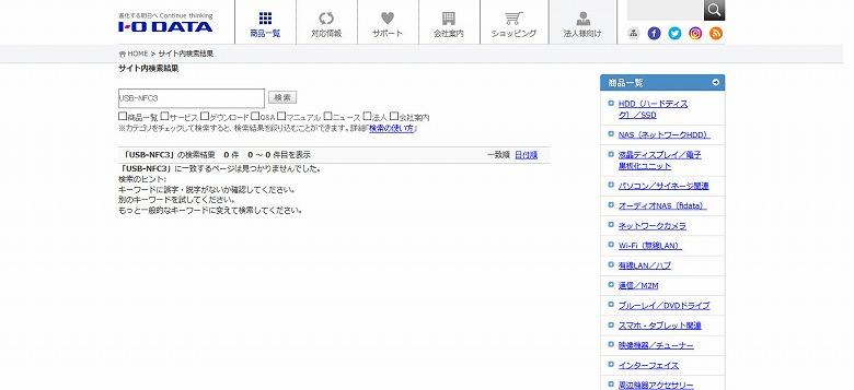 「USB-NFC3」を検索