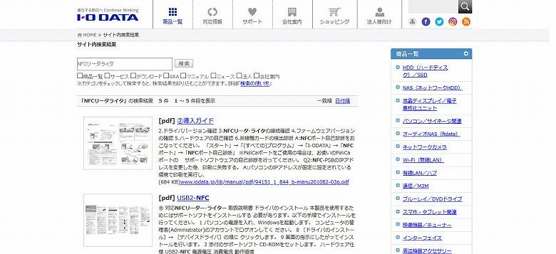 製品名の「NFCリーダライタ」も検索
