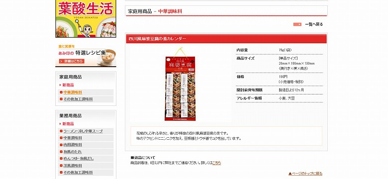 四川風麻婆豆腐の素カレンダー 家庭用商品 - 中華調味料 家庭用から業務用食品まで、豊富な品揃えのあみ印食品!