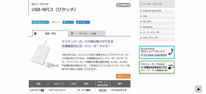 (株)アイ・オー・データ機器からNFCリーダライタ「USB-NFC3 (ぴタッチ)」が発売
