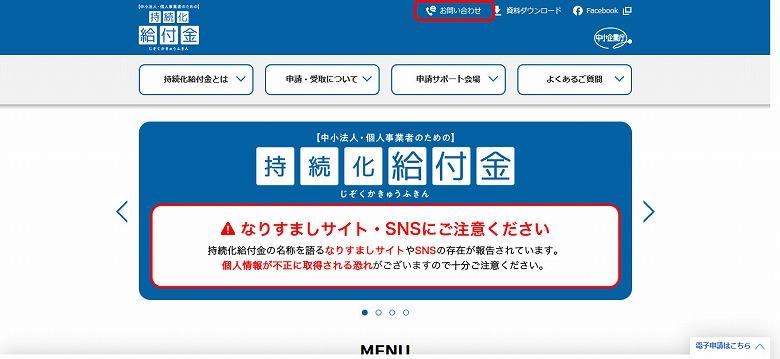 持続化給付金のホームページの上部「お問い合わせ」をクリック