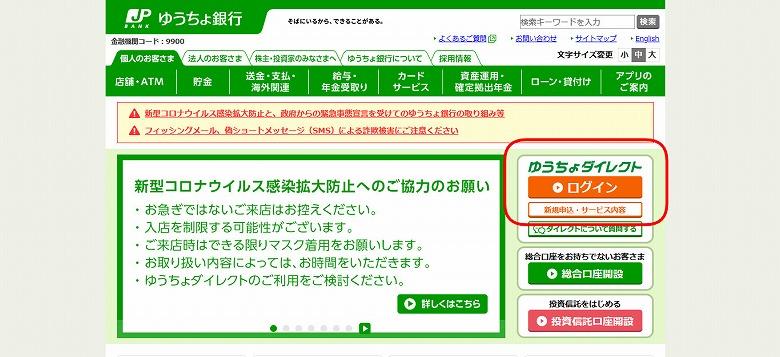 ゆうちょ銀行のゆうちょダイレクトにログイン
