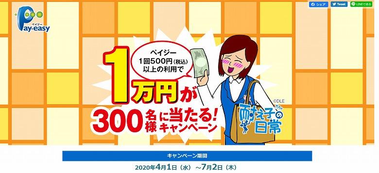 ペイジーを1回500円 (税込)以上利用すると1万円が300名に当たるキャンペーン