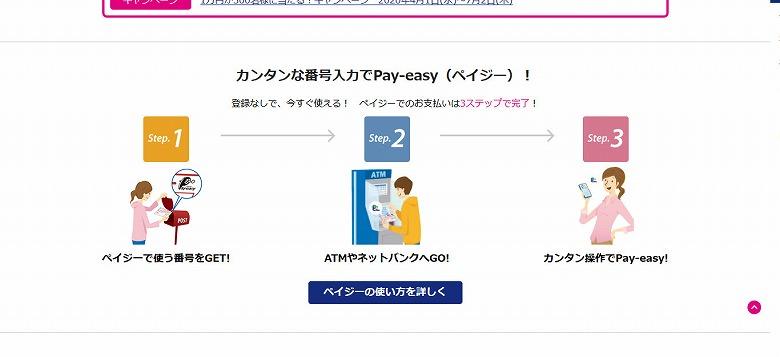 カンタンな番号入力でPay-easy(ペイジー)!