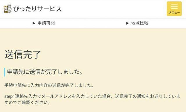 【特別定額給付金の申請】マイナポータルでオンライン申請が完了!