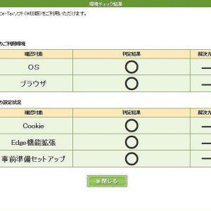 e-Taxソフト (WEB版)の事前準備セットアップ (JPKI利用者ソフトのインストールを含む)