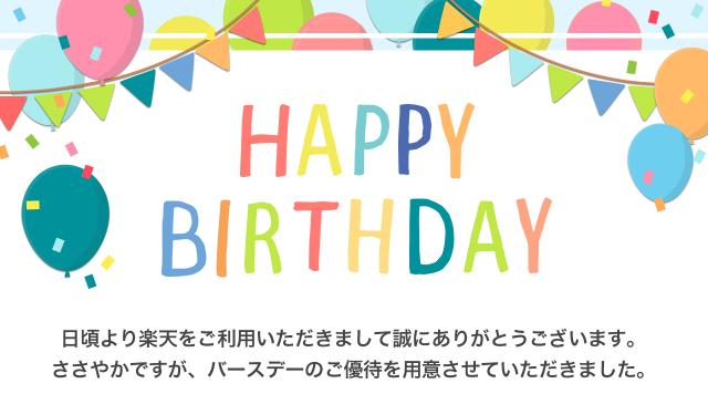 【ホントにお得?】楽天の「お誕生月おめでとう!700ポイント進呈&特別会場ご招待」