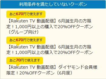 ダイヤモンド会員の場合は400円から使える