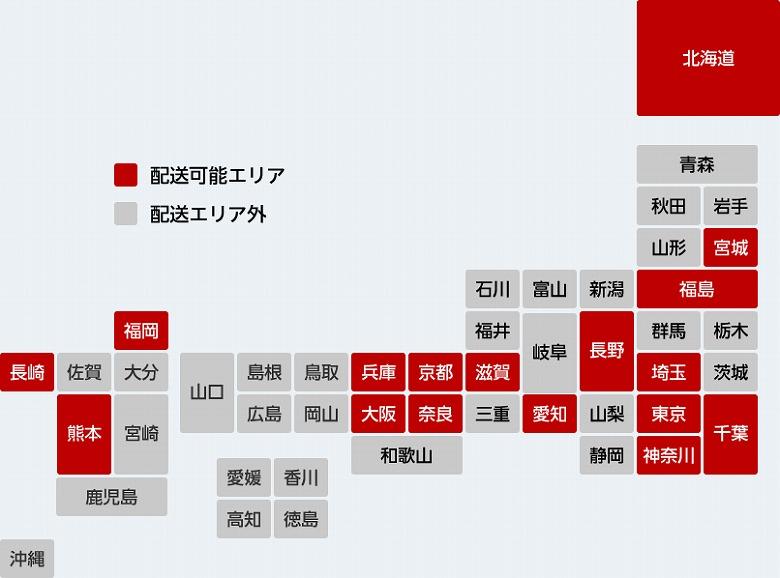 配送エリア|楽天西友ネットスーパー