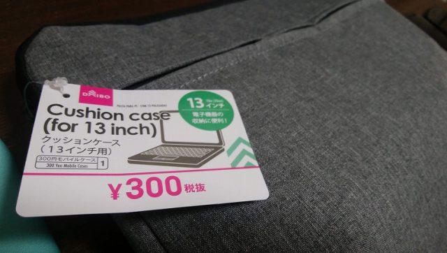 KIZUNAのパソコンケースに見える!ダイソーのクッションケース (13インチ用)