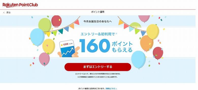 【ポイント運用】工ントリー+新規ご利用でもれなく160ポイント