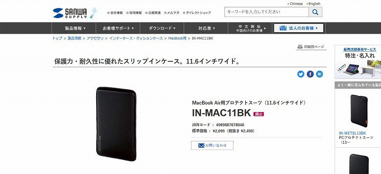 サンワサプライのMacBook Air用の「プロテクトスーツ (11.6インチワイド) IN-MAC11BK