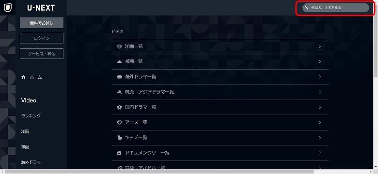 U-NEXT (ユーネクスト)