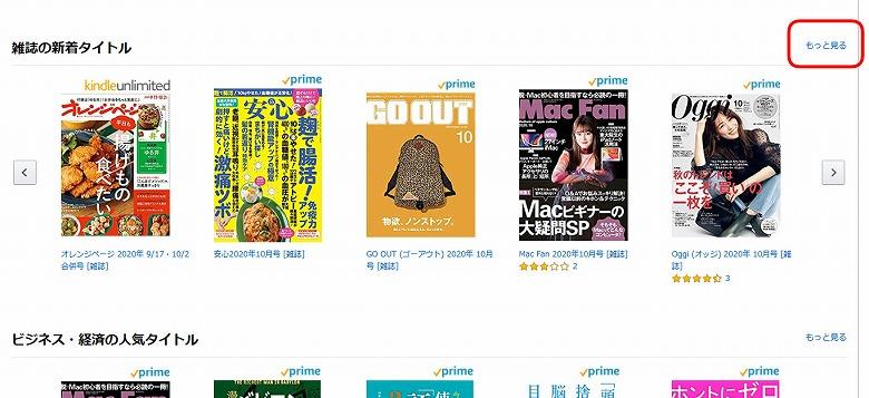 「雑誌の新着タイトル」の右にある「もっと見る」をクリック